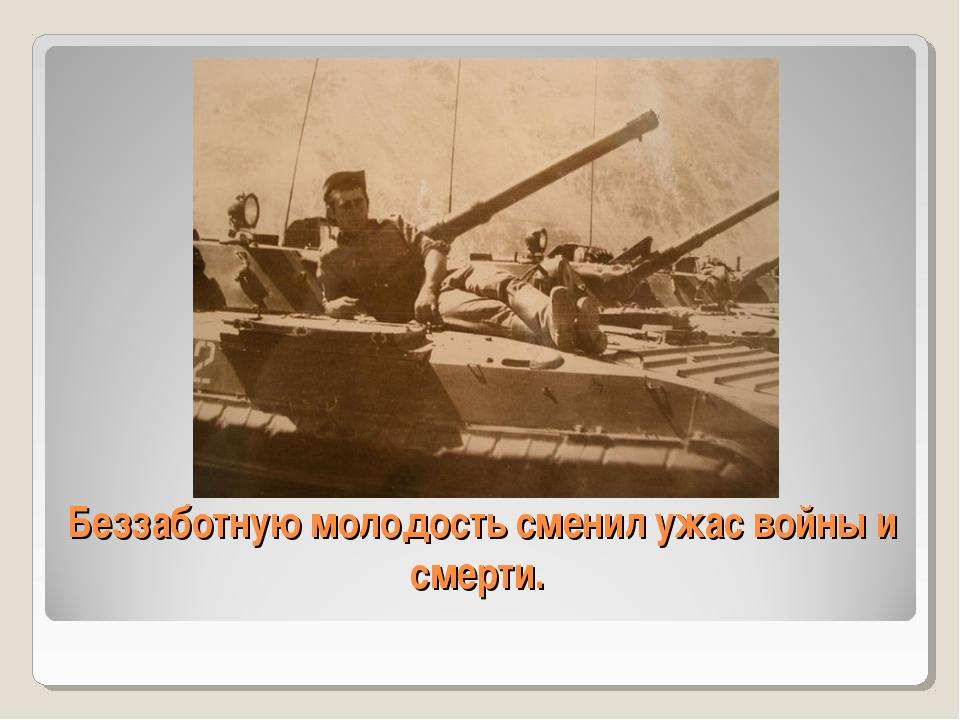 Беззаботную молодость сменил ужас войны и смерти.