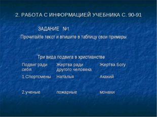 2. РАБОТА С ИНФОРМАЦИЕЙ УЧЕБНИКА С. 90-91 ЗАДАНИЕ №1 Прочитайте текст и впиши