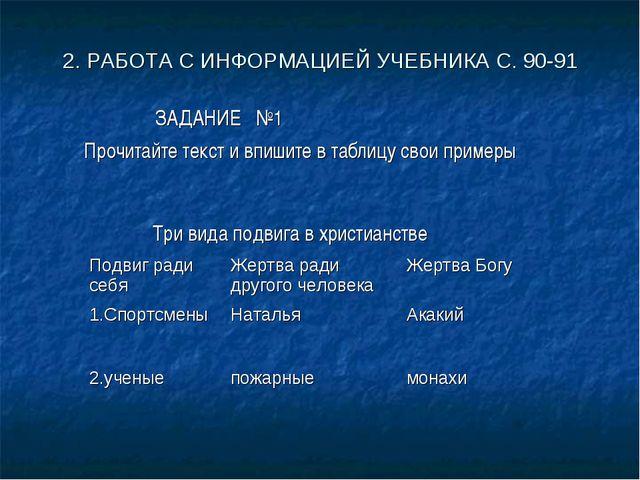 2. РАБОТА С ИНФОРМАЦИЕЙ УЧЕБНИКА С. 90-91 ЗАДАНИЕ №1 Прочитайте текст и впиши...