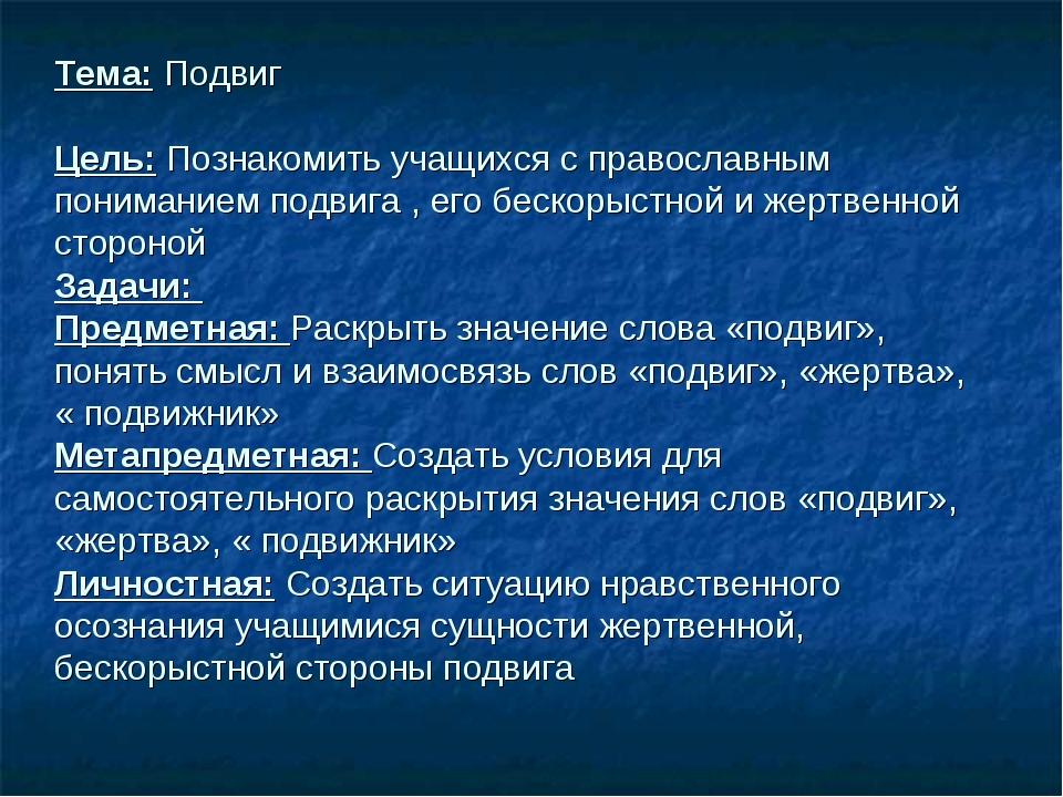 Тема: Подвиг Цель: Познакомить учащихся с православным пониманием подвига , е...