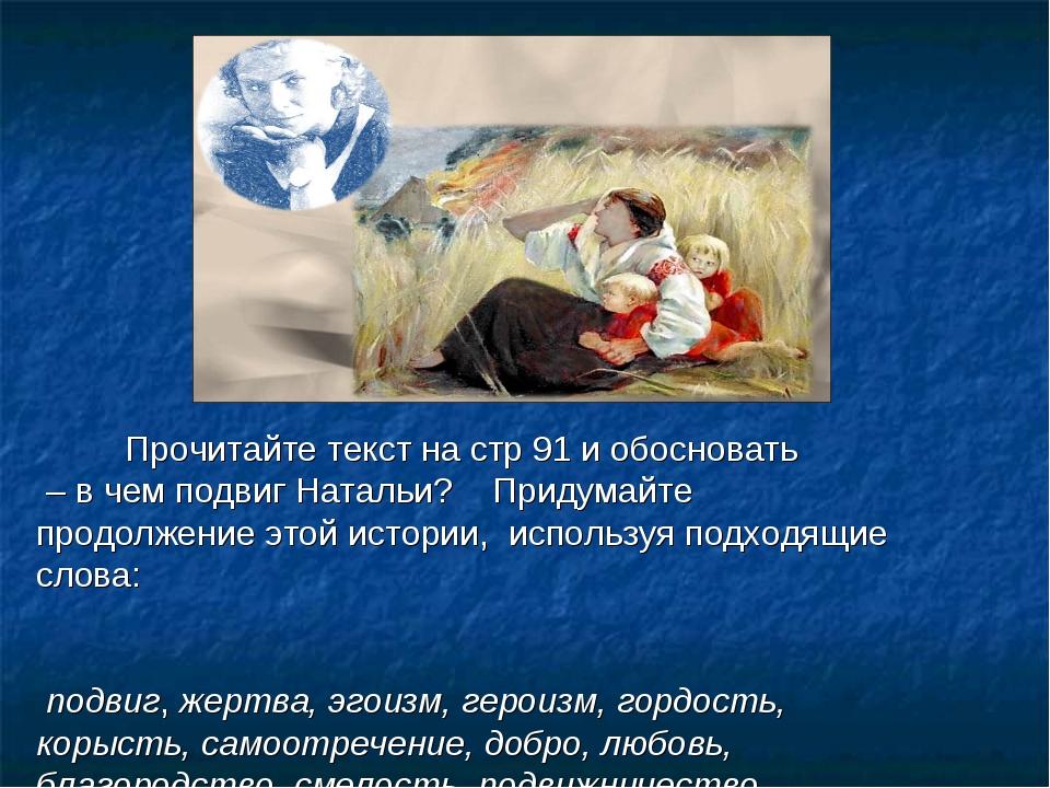 Прочитайте текст на стр 91 и обосновать – в чем подвиг Натальи? Придумайте п...