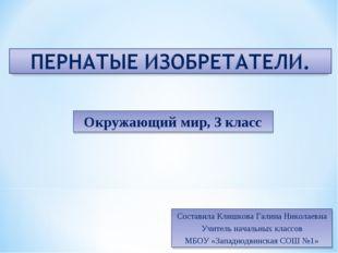 Окружающий мир, 3 класс Составила Клишкова Галина Николаевна Учитель начальны