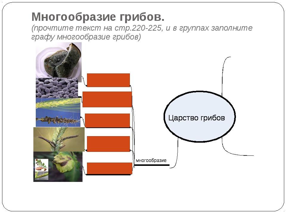 Многообразие грибов. (прочтите текст на стр.220-225, и в группах заполните гр...