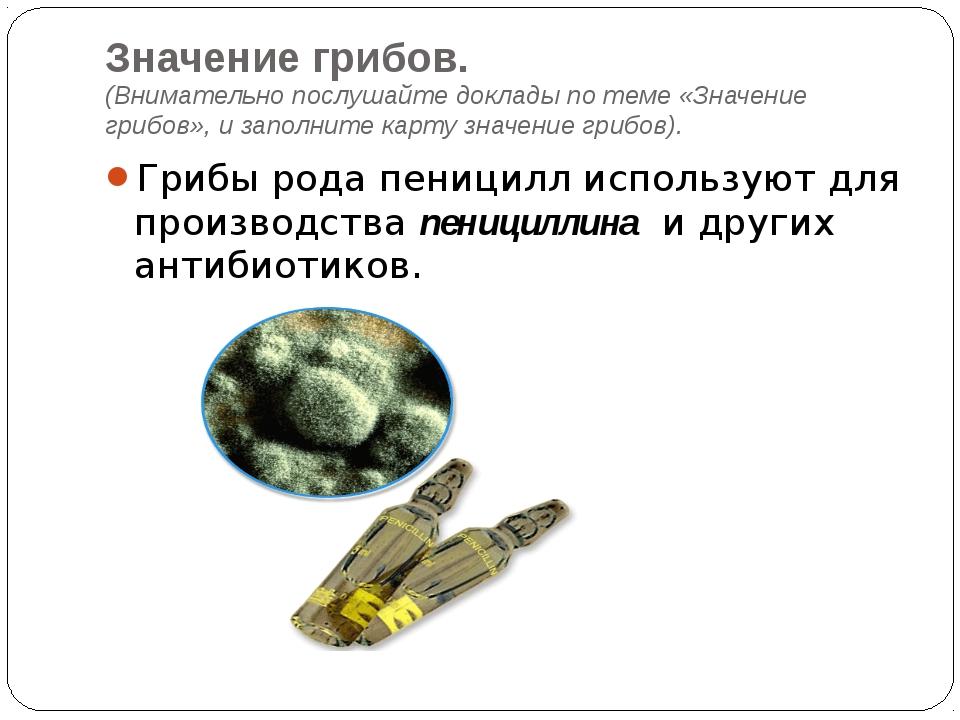 Значение грибов. (Внимательно послушайте доклады по теме «Значение грибов», и...