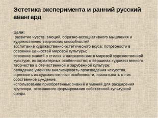 Эстетика эксперимента и ранний русский авангард Цели: развитие чувств, эмоци