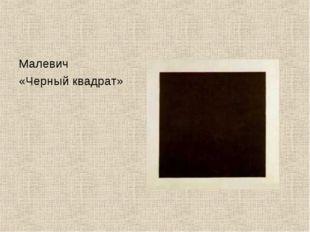 Малевич «Черный квадрат»