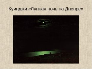 Куинджи «Лунная ночь на Днепре»