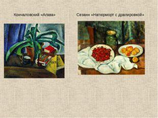Кончаловский «Агава» Сезанн «Натюрморт с драпировкой»
