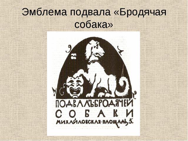 Эмблема подвала «Бродячая собака»