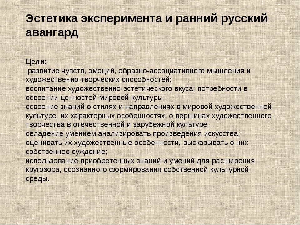 Эстетика эксперимента и ранний русский авангард Цели: развитие чувств, эмоци...