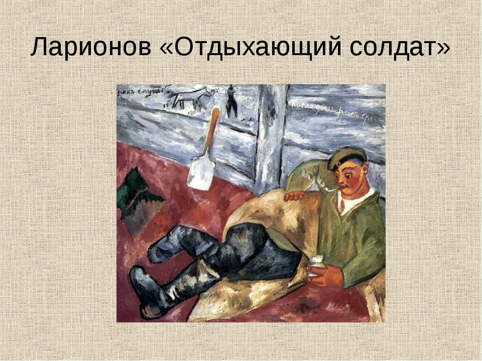 Ларионов «Отдыхающий солдат»