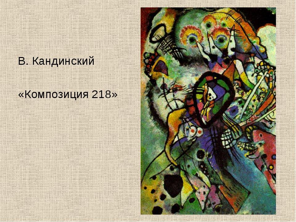В. Кандинский «Композиция 218»