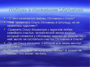 Любовь в понимании Обломова - С чего начинается любовь Обломова к Ольге? -Че