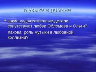 Музыка в романе какие художественные детали сопутствуют любви Обломова и Ольг