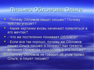 Письмо Обломова Ольге - Почему Обломов пишет письмо? Почему чувство угасает?