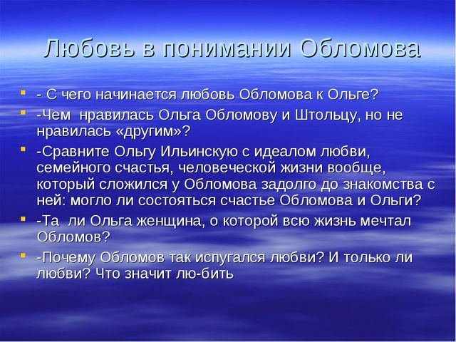 Любовь в понимании Обломова - С чего начинается любовь Обломова к Ольге? -Че...