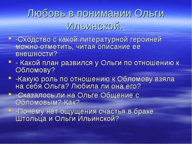 Любовь в понимании Ольги Ильинской. -Сходство с какой литературной героиней м...