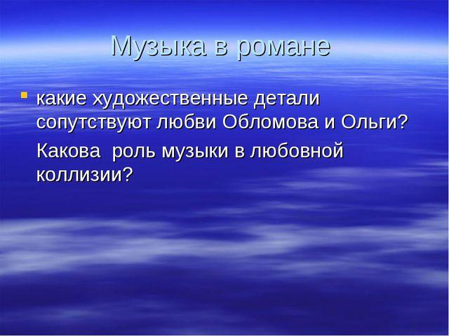 Музыка в романе какие художественные детали сопутствуют любви Обломова и Ольг...