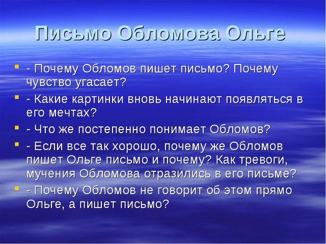 Письмо Обломова Ольге - Почему Обломов пишет письмо? Почему чувство угасает?...