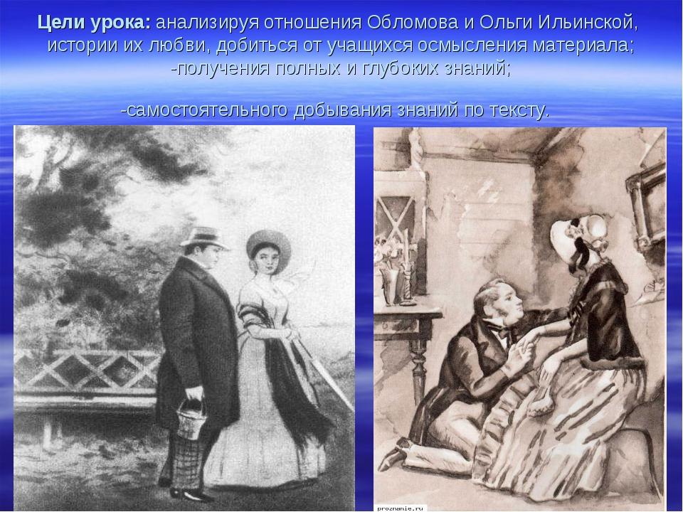 Цели урока: анализируя отношения Обломова и Ольги Ильинской, истории их любви...