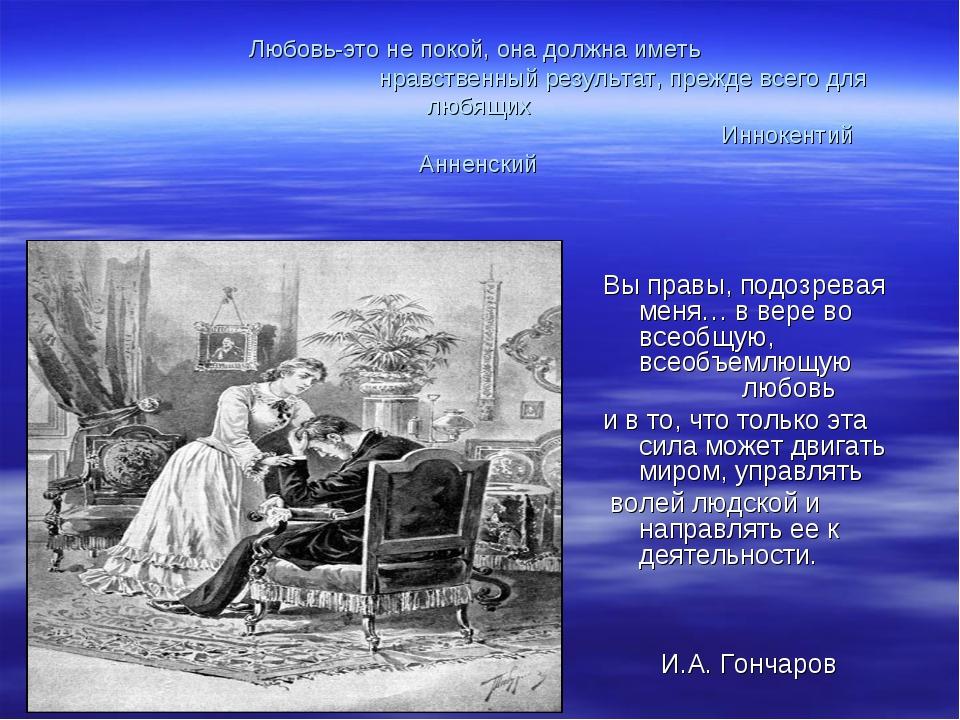 Любовь-это не покой, она должна иметь нравственный результат, прежде всего д...