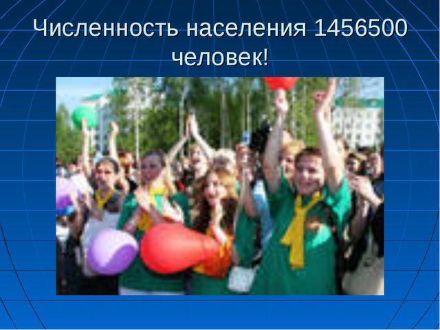 Численность населения 1456500 человек!