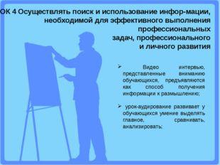 ОК 4 Осуществлять поиск и использование инфор-мации, необходимой для эффектив