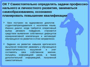 ОК 7 Самостоятельно определять задачи профессио-нального и личностного развит