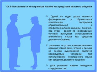 ОК 9 Пользоваться иностранным языком как средством делового общения Одной из