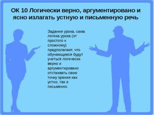 ОК 10 Логически верно, аргументировано и ясно излагать устную и письменную ре