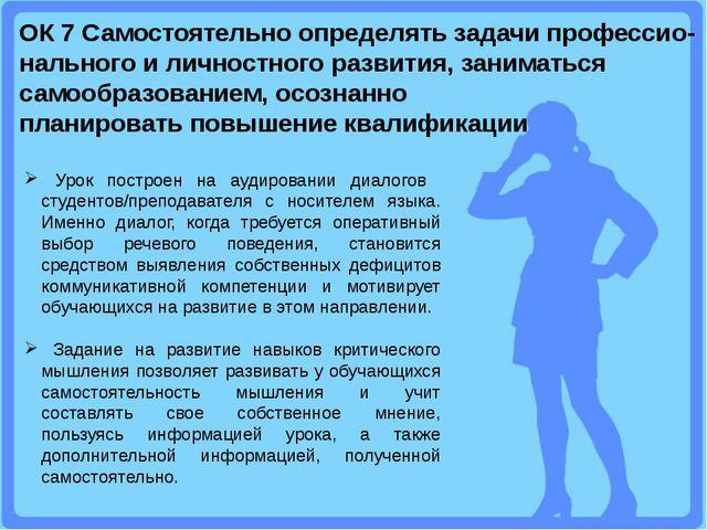 ОК 7 Самостоятельно определять задачи профессио-нального и личностного развит...