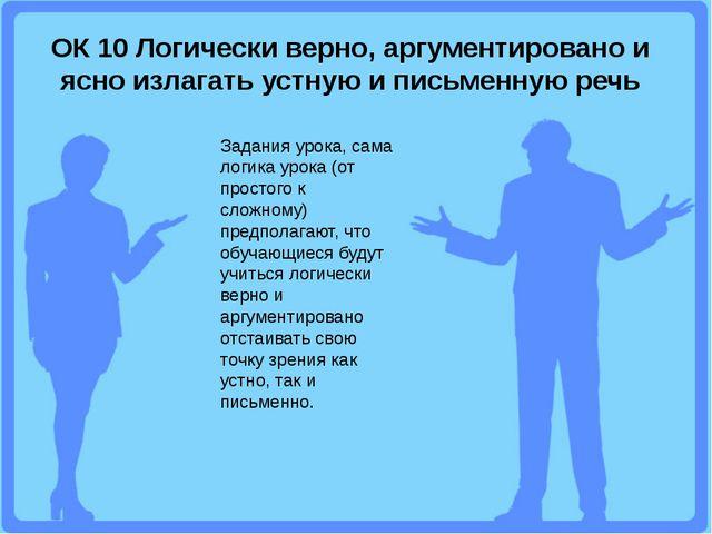 ОК 10 Логически верно, аргументировано и ясно излагать устную и письменную ре...