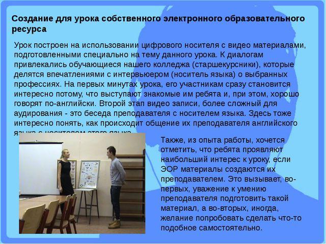 Создание для урока собственного электронного образовательного ресурса Урок по...