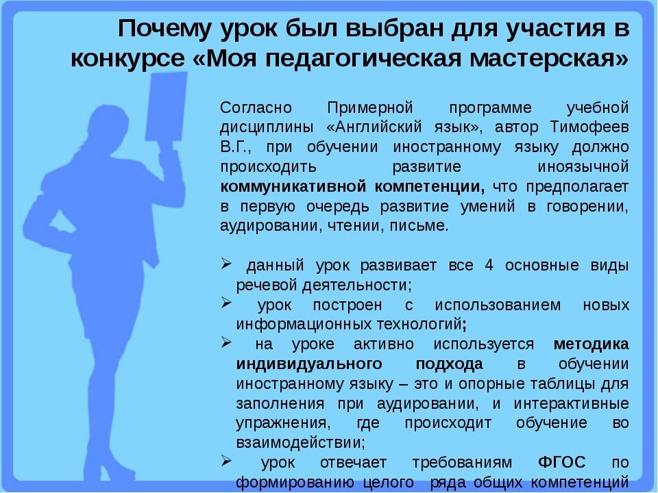 Почему урок был выбран для участия в конкурсе «Моя педагогическая мастерская»...