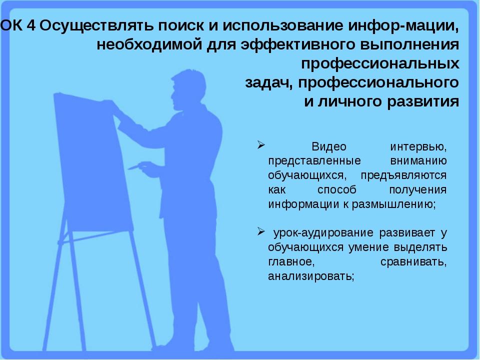 ОК 4 Осуществлять поиск и использование инфор-мации, необходимой для эффектив...