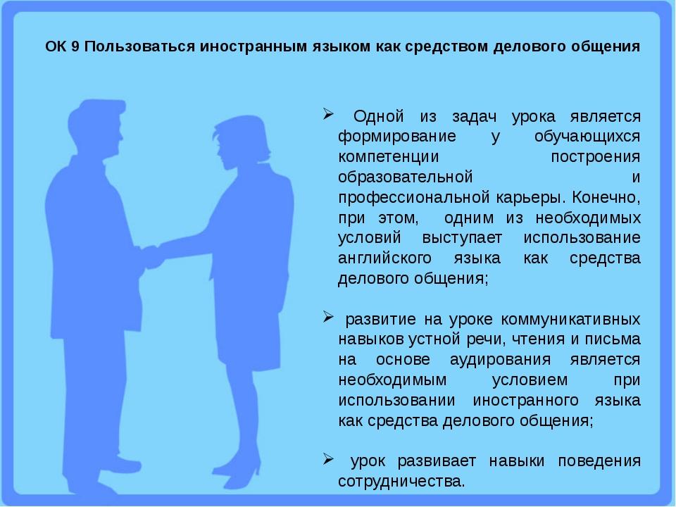 ОК 9 Пользоваться иностранным языком как средством делового общения Одной из...