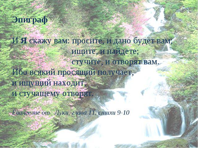Эпиграф И Я скажу вам: просите, и дано будет вам; ищите, и найдете; стучите,...