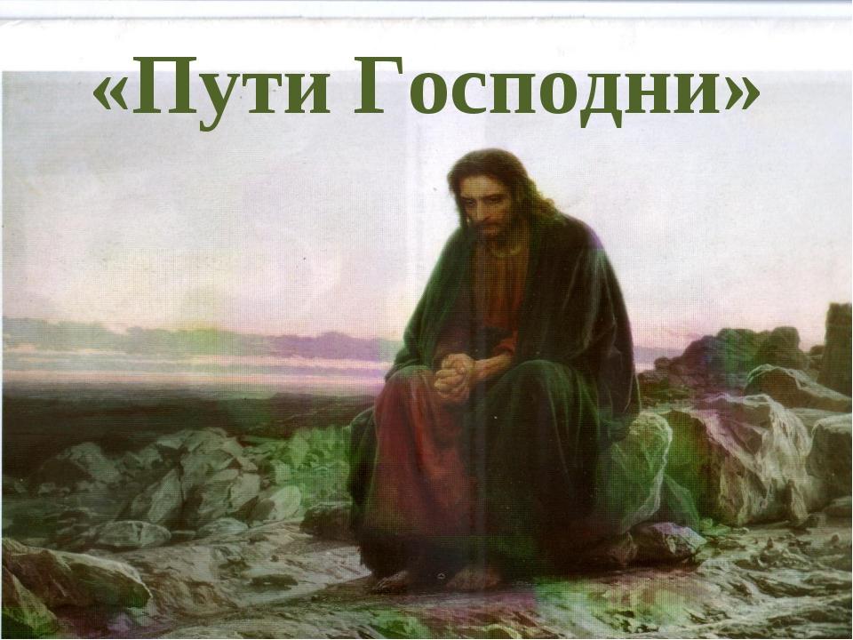 «Пути Господни»