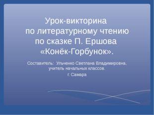 Урок-викторина по литературному чтению по сказке П. Ершова «Конёк-Горбунок».