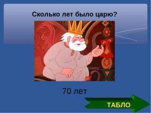 Сколько лет было царю? ТАБЛО 70 лет