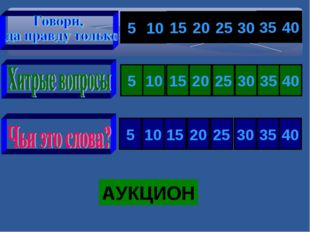 5 10 15 20 25 30 35 40 5 10 15 20 25 30 35 40 5 10 15 20 25 30 35 40 АУКЦИОН