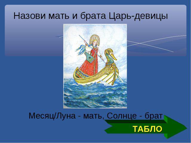 Назови мать и брата Царь-девицы ТАБЛО Месяц/Луна - мать, Солнце - брат
