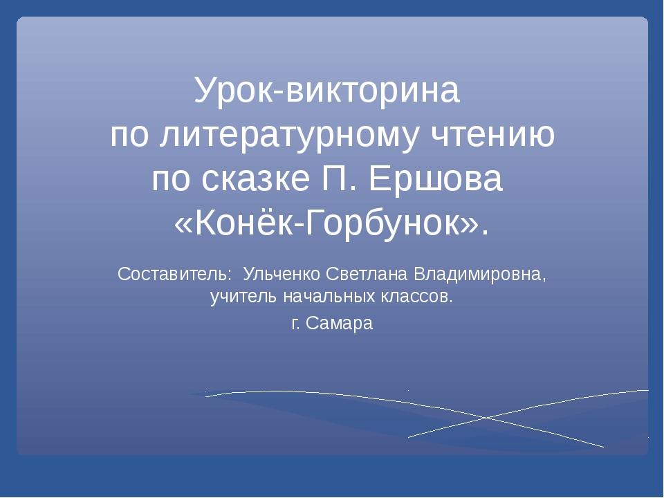 Урок-викторина по литературному чтению по сказке П. Ершова «Конёк-Горбунок»....