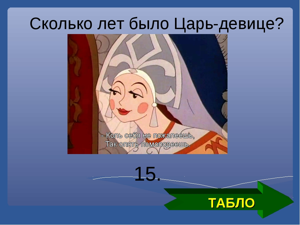 ТАБЛО Сколько лет было Царь-девице? 15.