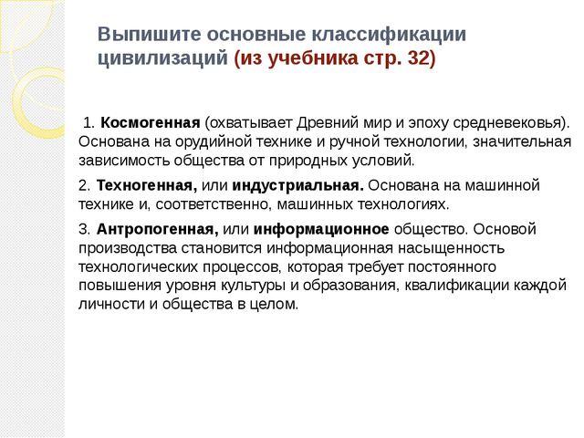 Выпишите основные классификации цивилизаций (из учебника стр. 32) 1. Космоген...