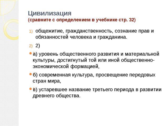 Цивилизация (сравните с определением в учебнике стр. 32) общежитие, гражданст...