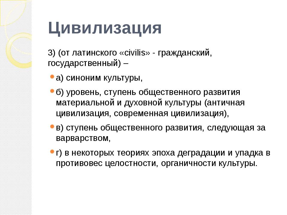 Цивилизация 3) (от латинского «civilis» - гражданский, государственный) – а)...