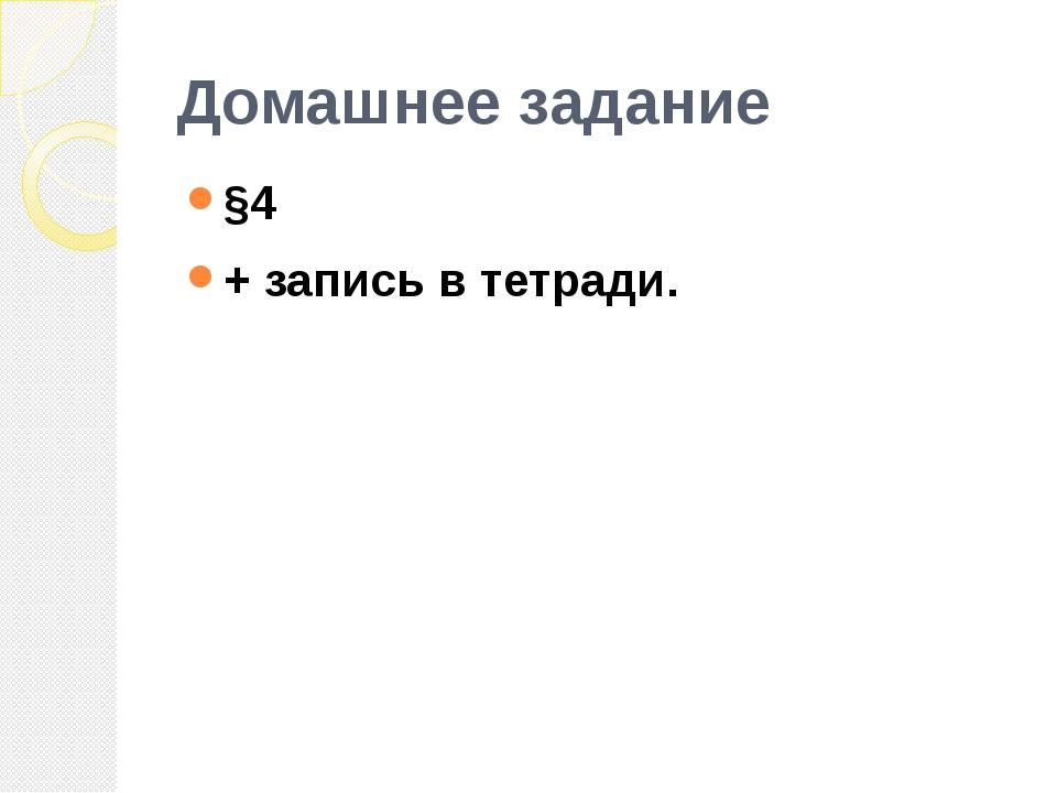 Домашнее задание §4 + запись в тетради.