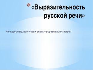 Что надо знать, приступая к анализу выразительности речи «Выразительность рус