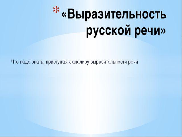 Что надо знать, приступая к анализу выразительности речи «Выразительность рус...